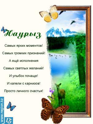 Короткое поздравление на казахском языке