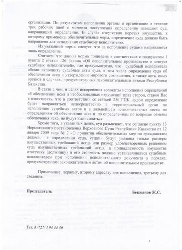 Исполнительный лист о республики казахстан