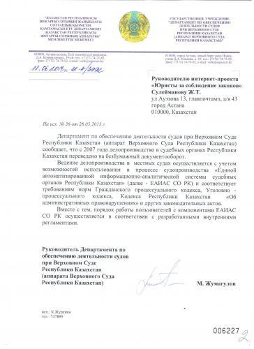 инструкция по делопроизводству в республике казахстан - фото 2