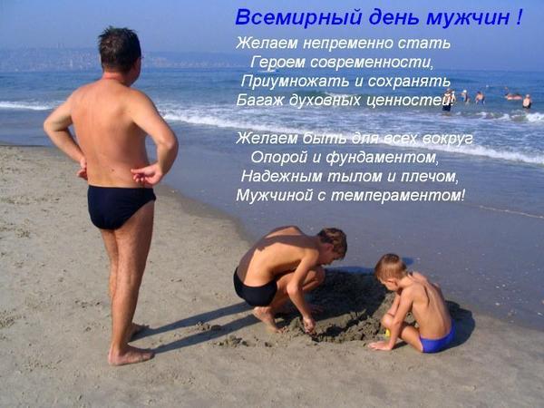 Поздравления на всемирный день мужчин картинка6
