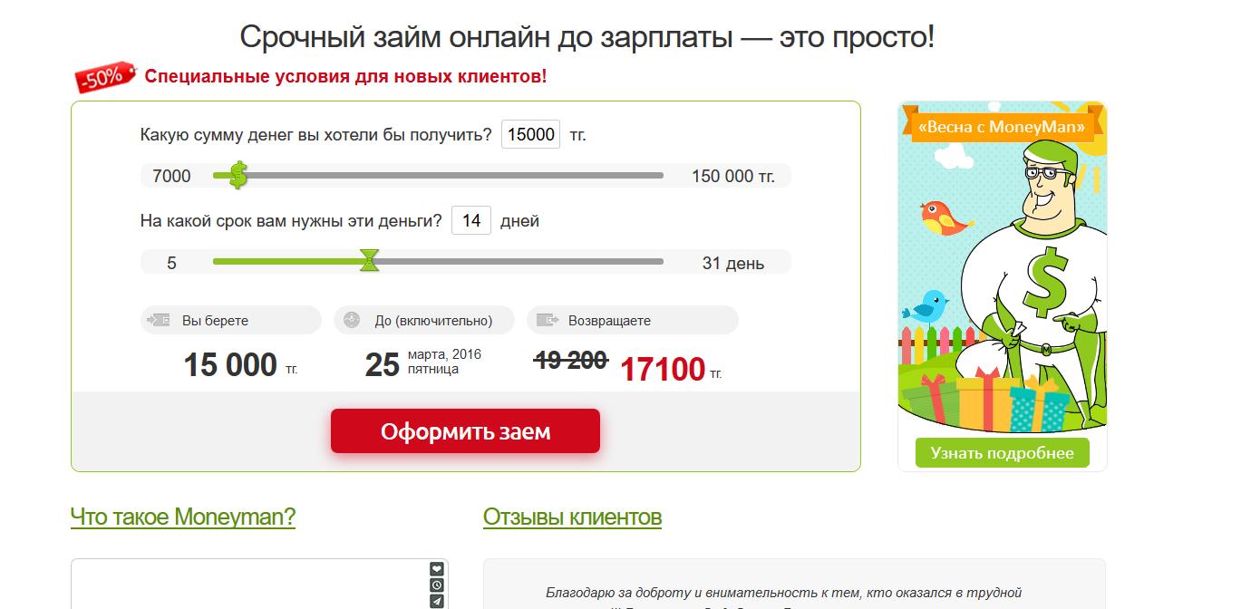 онлайн кредиты казахстан отзывы оформить займ на 15000