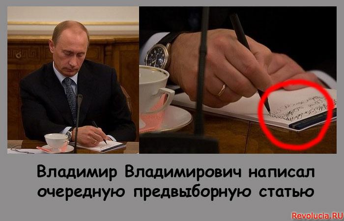 Статья Путина.jpg