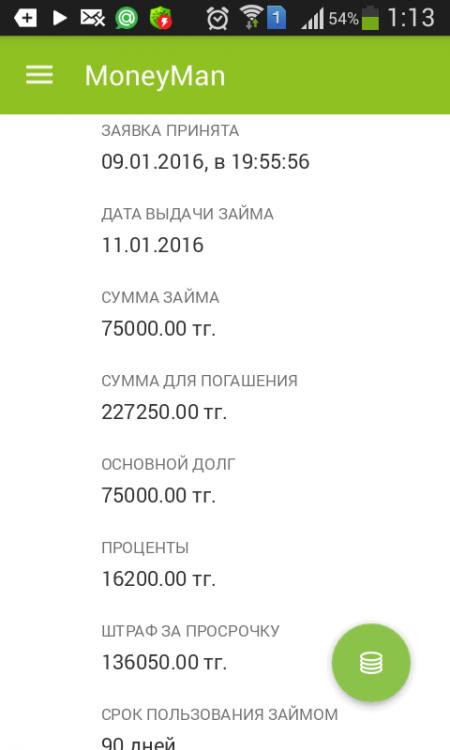 Screenshot_2016-04-10-01-13-44.png