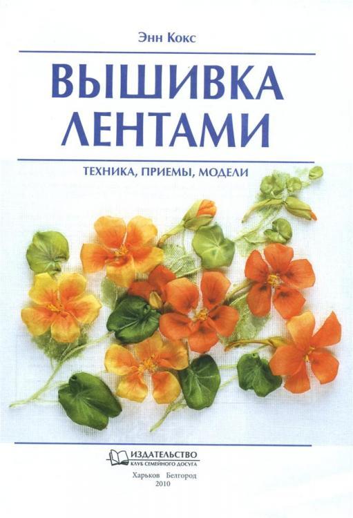 ac-ribbon-flowers.jpg