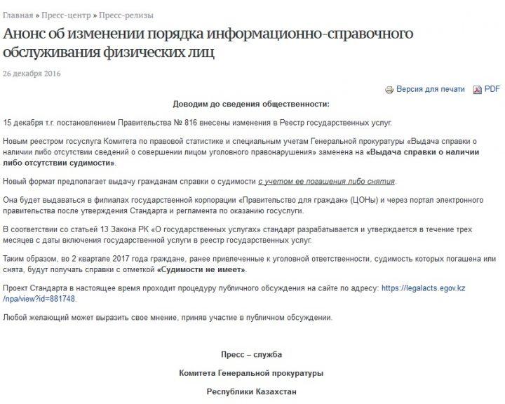 Spravka-o-sudimosti-e1482918080477 — копия.jpg