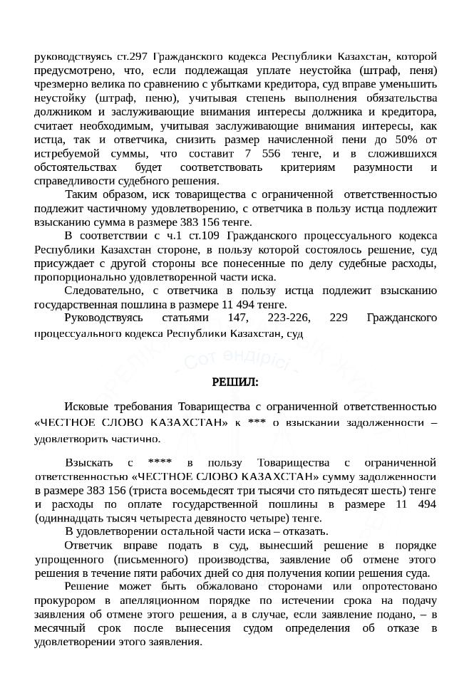 Альфа-банк кредит онлайн заявка москве