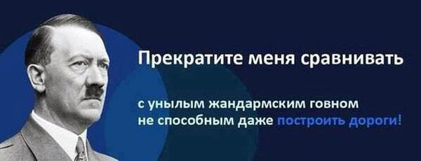Путин и Гитлер — копия.jpg