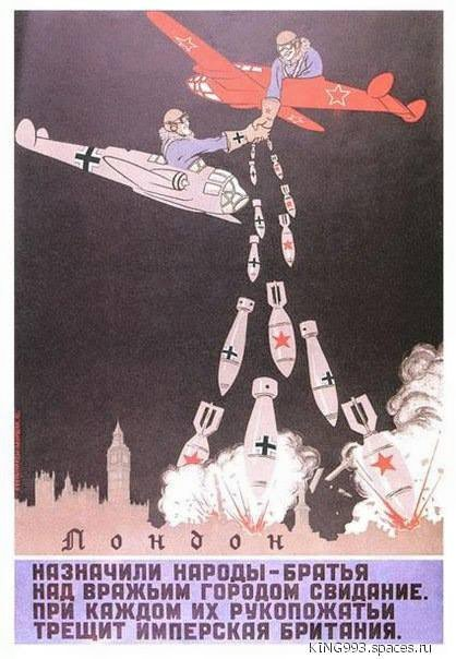 Бомбежка Лондона Кукрыниксы — копия.jpg
