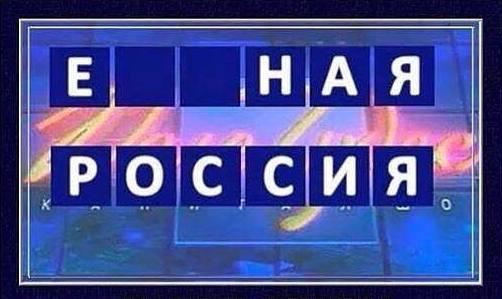 e-naya_rossiya.jpg