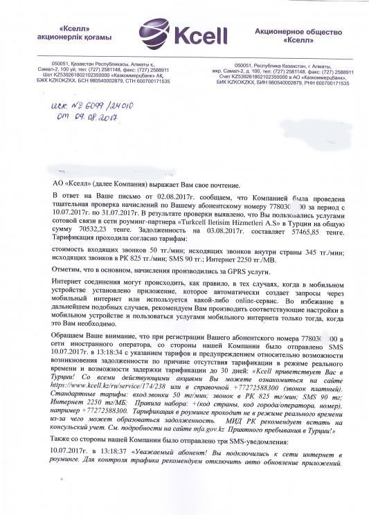 Билерт_Станислав_Эдуардович-1.jpg
