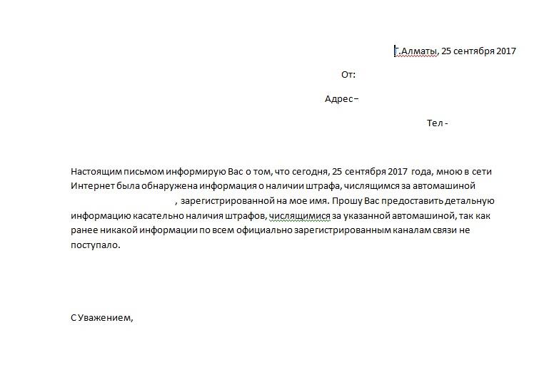 1 Запрос в УАП о предоставлении инфо по штрафу.jpg