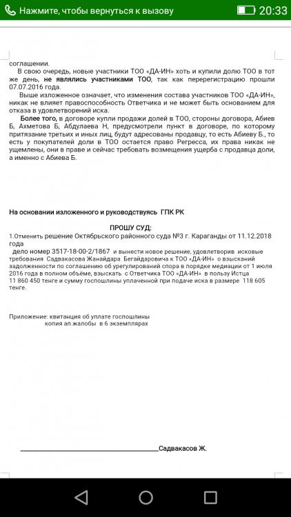 Screenshot_2019-01-14-20-33-55.png