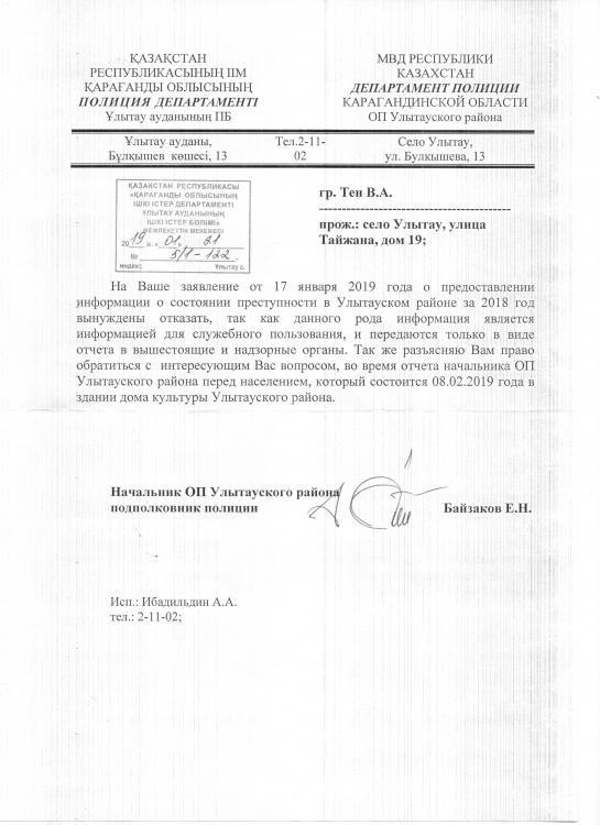 Ответ_Байзакова_Е.Н._от_19_01_2019.jpg