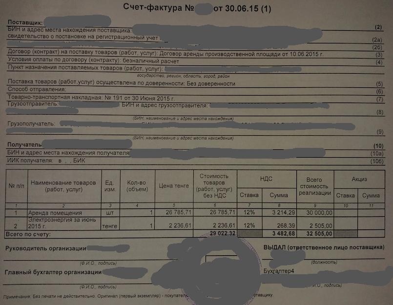 счёт фактура копия.png